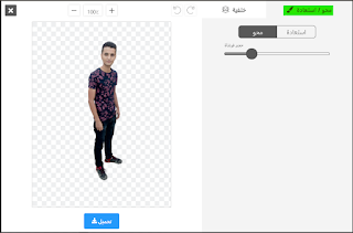 طريقة ازالة خلفية الصورة في 5 ثواني