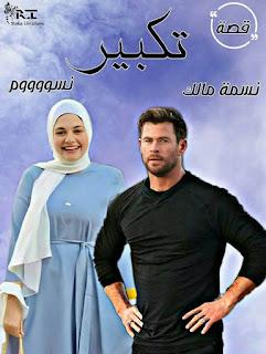 رواية تكبير الفصل السابع 7 بقلم نسمة مالك