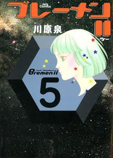 ブレーメンII 第01-05巻
