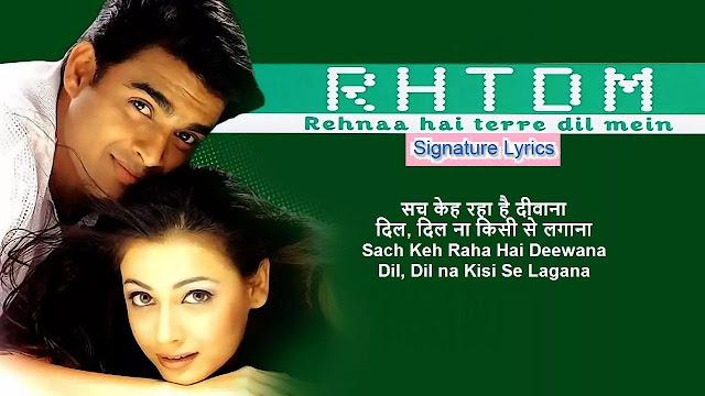 Sach Keh Raha Hai Deewana Lyrics - RHTDM