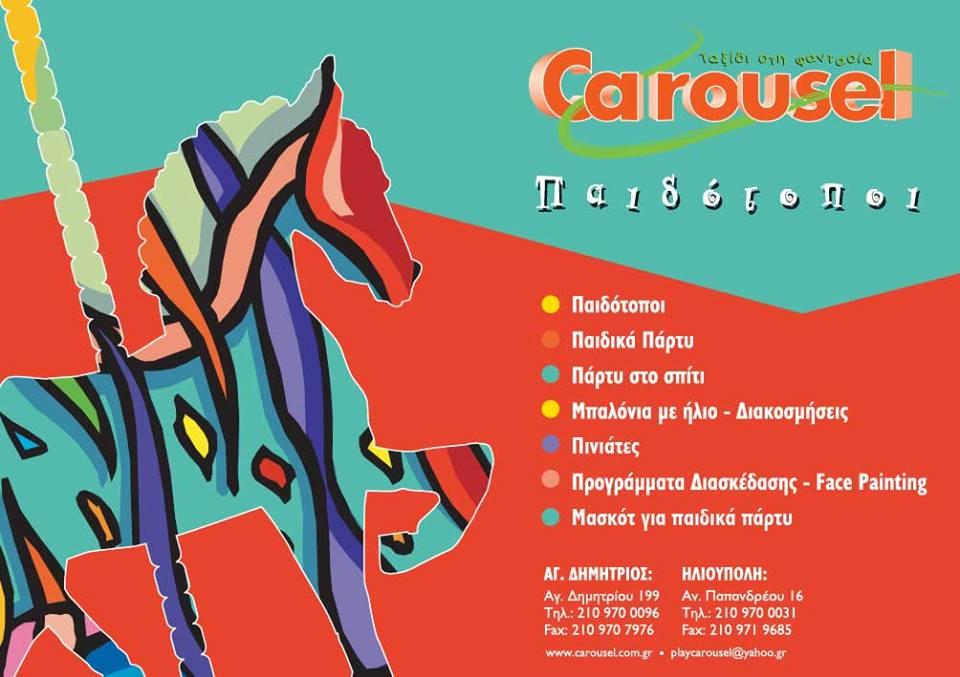 Carousel,  Καρουσελ,  Παιδότοπος,  Παιδικά  Πάρτυ