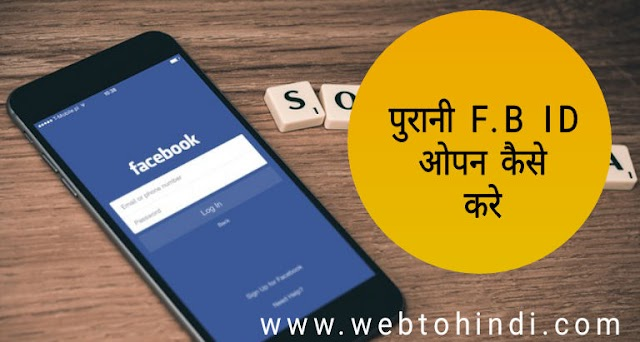 Ek Number Se Do Facebook Id Banane Par Pahli  Id Kaise Open Kare