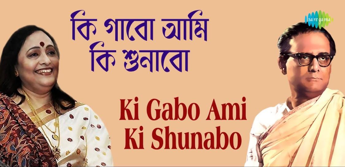 Ki Gabo Ami Ki Shunabo Lyrics ( কী গাবো আমি কী শুনাবো ) - Rabindra Sangeet
