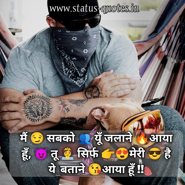 Bhaigiri Status In Hindi | Dadagiri Status In Hindi | मैं 😏 सबको 👥 यूँ जलाने 🔥आया हूँ, 😈 तू 👸 सिर्फ 👉😍मेरी 😎 है ये_बताने 😘आया हूँ !!