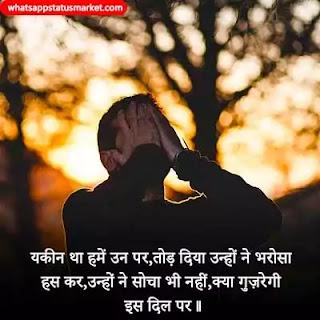 vishwas shayari image