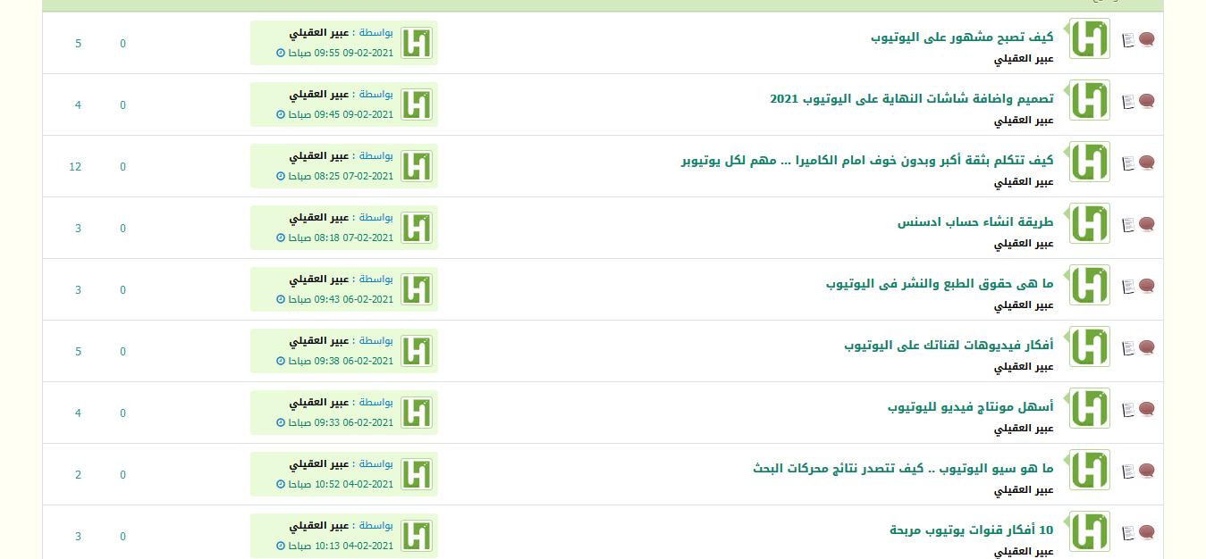 منتدي arabyoutuber لمساعدة اصحاب القنوات ومنشئ المحتوي في التصدر باليوتيوب