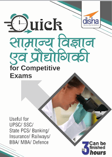 Samanya-Vigyan-And-Prodyogiki-PDF-For-All-Competitive-Exams-in-Hindi