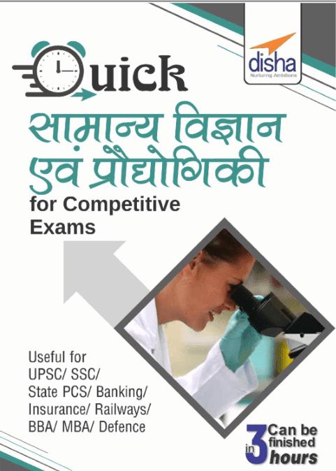 सामान्य विज्ञान एवं प्रौद्योगिकी पीडीऍफ़ पुस्तक सभी प्रतियोगी परीक्षाओं के लिए | Samanya Vigyan And Prodyogiki PDF For All Competitive Exams in Hindi