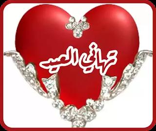 تهاني العيد - خواتي عيدكم مبارك