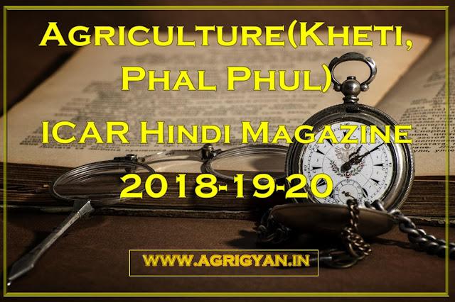 AGRICULTURE  KHETI PHAL PHUL ICAR HINDI MAGAZINES