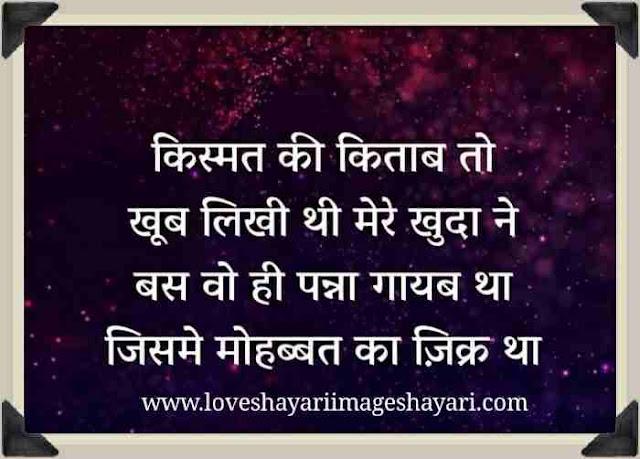 shayari in hindi love photo