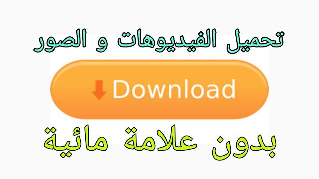 تطبيق لتحميل الفيديوهات بدون علامة مائية Video Downloader