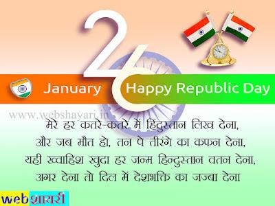 72 republic day shayari, republic day kavita, republic day poem, republic day poetry, 26 january shayari