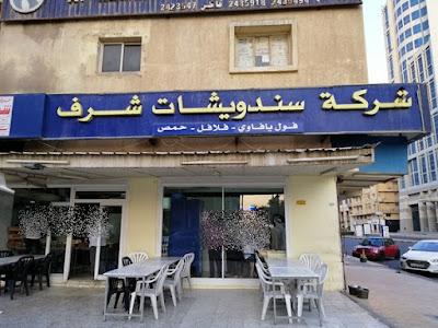 مطعم شرف الكويت | المنيو الجديد ورقم الهاتف والعنوان