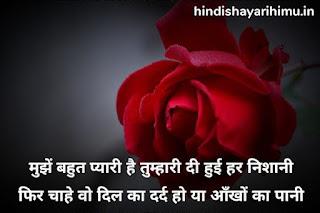 Romantic Love Shayari For Husband