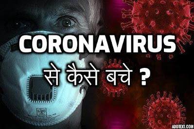 Coronavirus से कैसे बचे