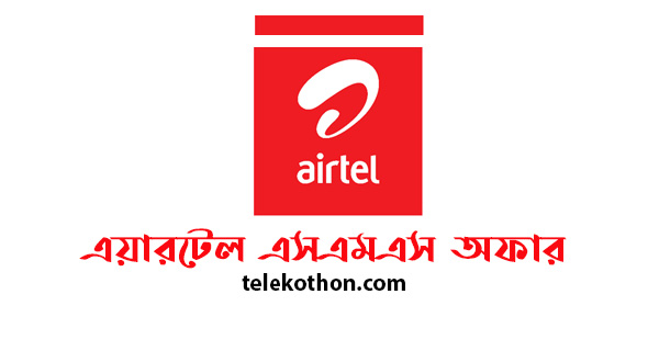 Airtel SMS offer bd