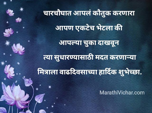 birthday shayari in marathi for friend