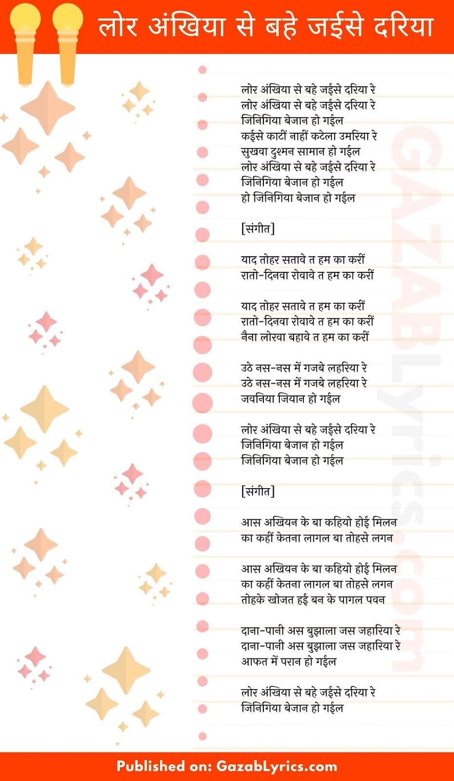 Lor Akhiya Se Bahe Jaise Dariya song lyrics image