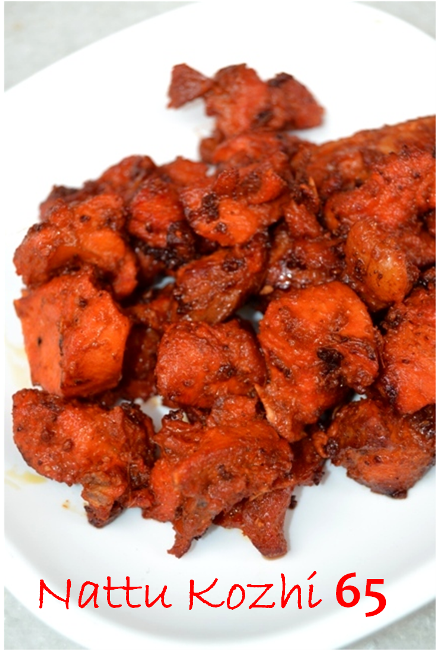 Vaniensamayalarai: Country Chicken 65 Roast / Nattu kozhi
