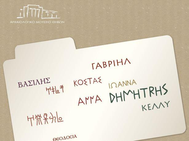 Εφαρμογή του Αρχαιολογικού Μουσείου Θηβών - Δες πως γράφεται το όνομά σου σε αρχαίες γραφές