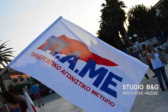 Απεργιακη συγκέντρωση στο Άργος και συλλαλητήριο του ΠΑΜΕ στο Ναύπλιο