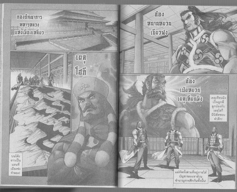Demi Gods & Semi Devils - หน้า 31