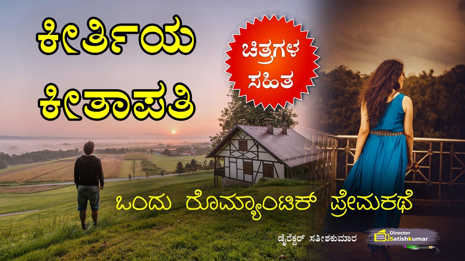 ಕೀರ್ತಿಯ ಕೀತಾಪತಿ : ಒಂದು ರೊಮ್ಯಾಂಟಿಕ್ ಪ್ರೇಮಕಥೆ - Romantic Love Story in Kannada - ಕನ್ನಡ ಕಥೆ ಪುಸ್ತಕಗಳು - Kannada Story Books -  E Books Kannada - Kannada Books