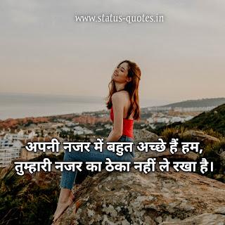 Attitude Status For Girl In Hindi For Instagram, Facebook 2021 |अपनी नजर में बहुत अच्छे हैं हम,   तुम्हारी नजर का ठेका नहीं ले रखा है।