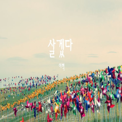 E HYUK – I'll Live – Single