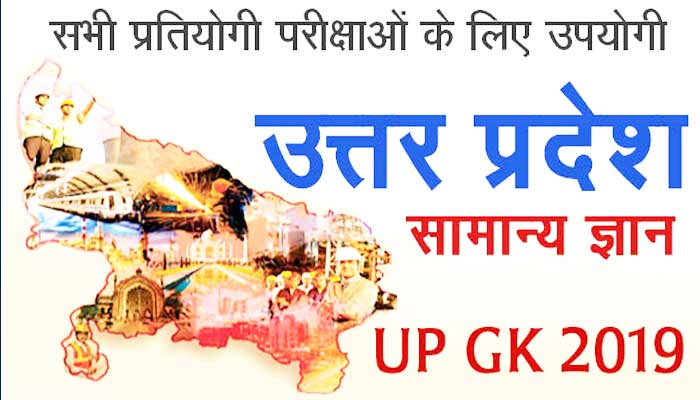 uttar-pradesh-general-knowledge-gk-question