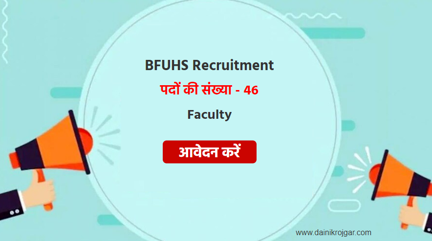 BFUHS Recruitment 2021  Assistant Professor & Various Posts