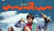 Myanmar Movies-Mar La Kee Yarr