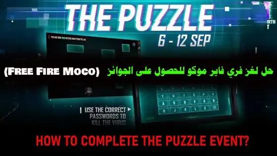 حل لغز فري فاير موكو للحصول على الجوائز (Free Fire Moco)