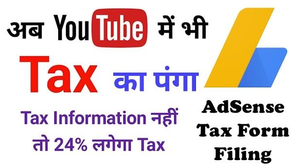 Google AdSense में Tax Information कैसे भरे? कम्पलीट जानकारी