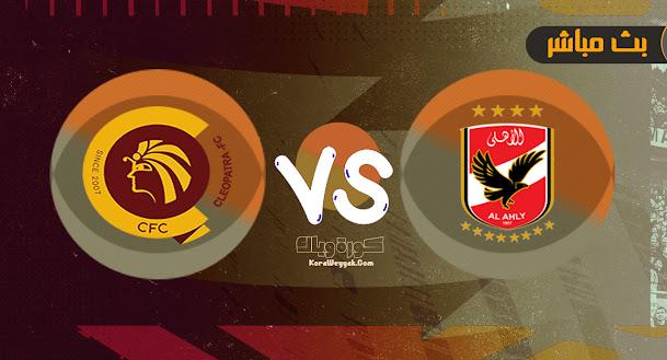 نتيجة مباراة الأهلي وسيراميكا بتاريخ 07-08-2021 في الدوري المصري