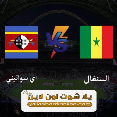 مباراة السنغال وإي سواتيني اليوم