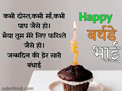 big brother birthday shayari for brother in hindi