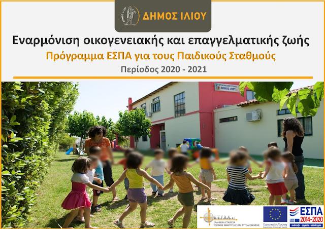 Δήμος Ιλίου: Πρόγραμμα «Εναρμόνιση οικογενειακής και επαγγελματικής ζωής» της Ε.Ε.Τ.Α.Α. για την περίοδο 2020 - 2021
