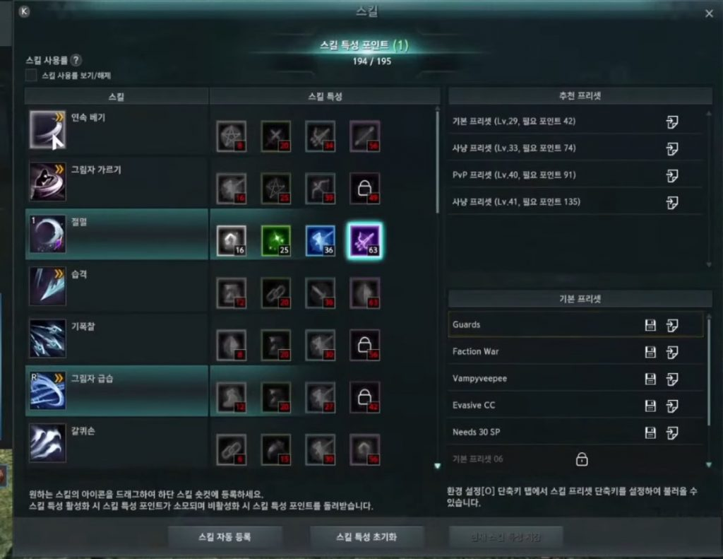 The different variations of a skill. However, only one of these effects can be active.