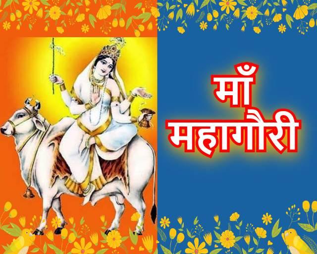 maa mahagauri aarti lyrics hindi