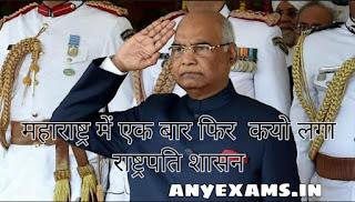 president rule in maharashtra again महाराष्ट्र में एक बार फिर  कयो लगा राष्ट्रपति शासन