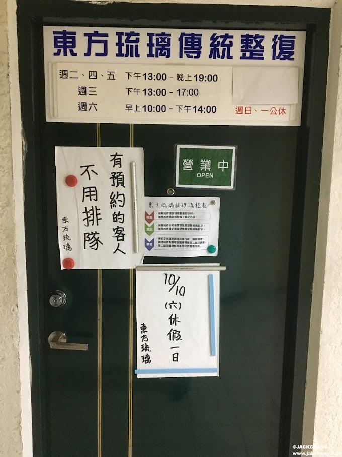 生活|南京三民-東方琉璃傳統整復,整復完後全身酸痛。