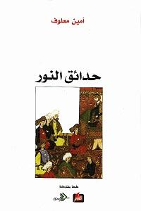 رواية حدائق النور pdf - أمين معلوف