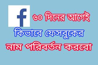 ফেসবুক নাম পরিবর্তন করুন ৬০ দিনের আগেই | Facebook name change korbo kivabe