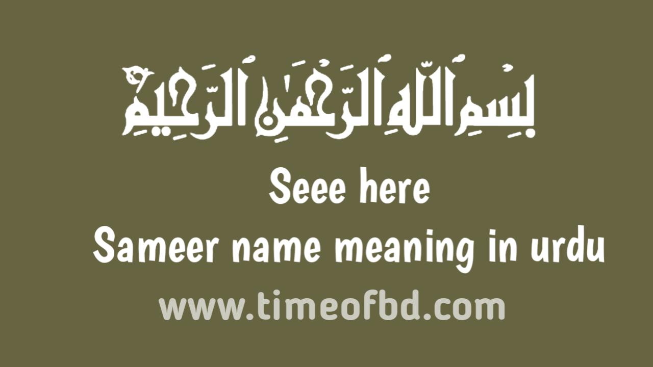 Sameer name meaning in urdu, سمر نام کا مطلب اردو میں ہے