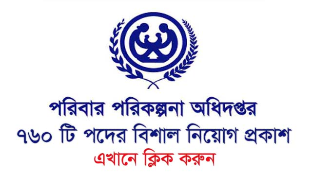 Directorate General Of Family Planning New Job Circular 2020