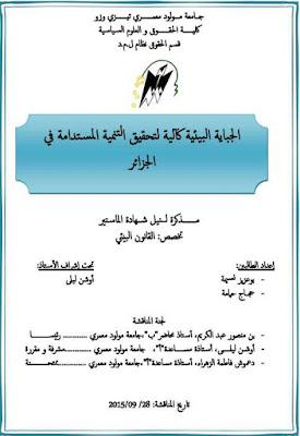 مذكرة ماستر: الجباية البيئية كآلية لتحقيق التنمية المستدامة في الجزائر PDF