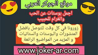 اجمل بوستات عن الحب والغرام للحبيب 2019 - الجوكر العربي