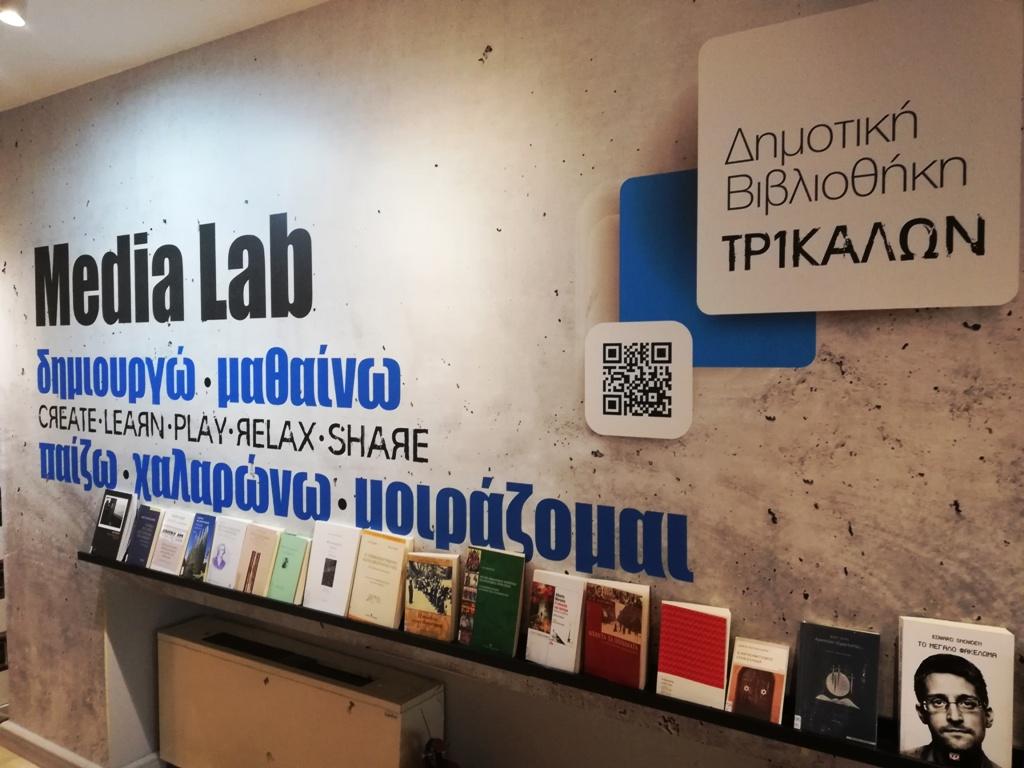 Δημοτική Βιβλιοθήκη Τρικάλων: Οι αριθμοί συμβαδίζουν με την ποιότητα